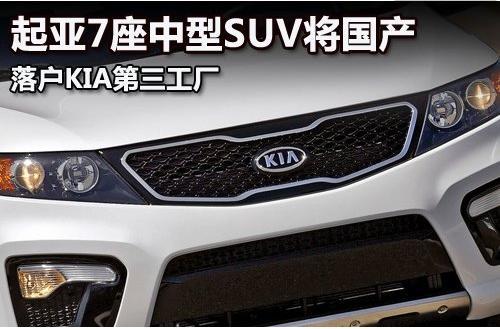 东风悦达起亚7座中型SUV将国产高清图片