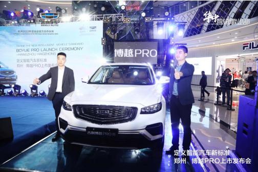 定义智能汽车新标准――吉利博越PRO上市发布会郑州站智能来袭