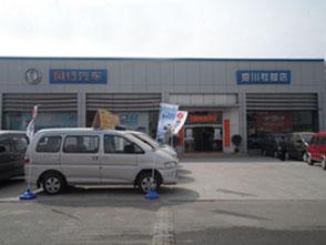 河南海川汽车贸易有限公司