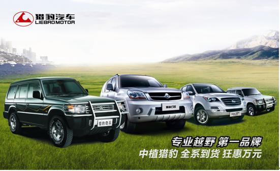 中国500强企业——猎豹汽车点燃郑州越野饕餮大战