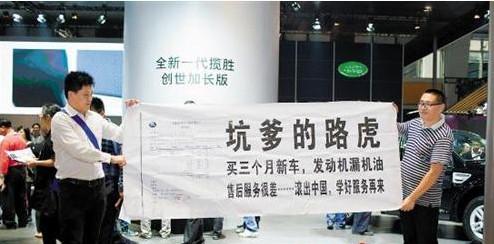 广州车展上路虎遭维权 横幅:滚出中国 - 汽车新闻|||.