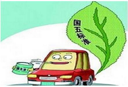 """继多年前北京、上海先后实施""""国五""""汽车排放标准之后,4月1日起,河北、辽宁、江苏、浙江、福建、山东、广东和海南等省份也将开始全面实行第五阶段机动车排放标准,东部省市几乎全面""""国五"""",中国正在加速普及""""国五排放""""。   无论从国一到国二,还是现在从国四到国五,每一次的排放标准升级,都大幅度降低了单台车的污染排放,相对于国四标准,国五标准可降低车辆污染物排放 10%-15%。新标准全面实施后,国四标准的乘用车将无法上牌、二手车交易也"""