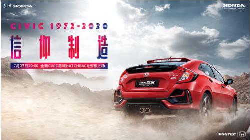 东风Honda 全新CIVIC思域Hatchback上市